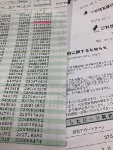 三井住友のローン返済予定表